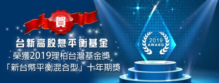 2019榮獲理柏台灣基金獎「新台幣平衡混合型」十年期獎
